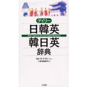 デイリー日韓英・韓日英辞典|ggking