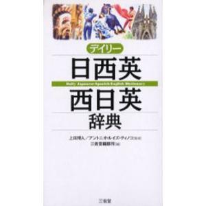 デイリー日西英・西日英辞典|ggking