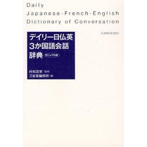 デイリー日仏英3か国語会話辞典 カジュアル版|ggking