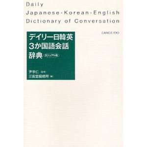 デイリー日韓英3か国語会話辞典 カジュアル版|ggking