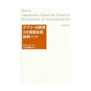 デイリー日西英3か国語会話辞典 カジュアル版|ggking