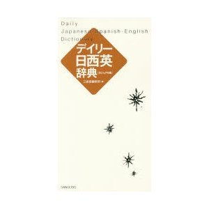 デイリー日西英辞典 カジュアル版|ggking