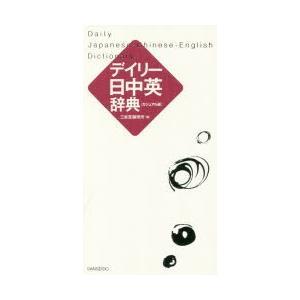 デイリー日中英辞典 カジュアル版|ggking