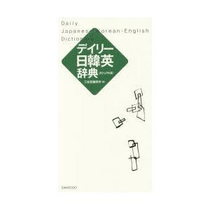 デイリー日韓英辞典 カジュアル版|ggking