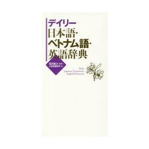 デイリー日本語・ベトナム語・英語辞典|ggking