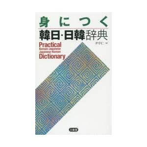 身につく韓日・日韓辞典|ggking