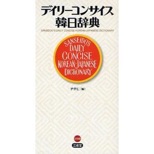 デイリーコンサイス韓日辞典|ggking