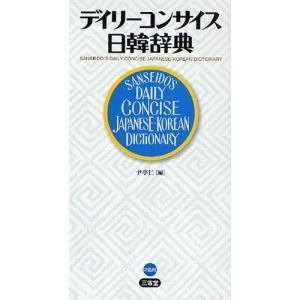 デイリーコンサイス日韓辞典|ggking