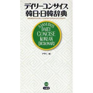 デイリーコンサイス韓日・日韓辞典|ggking