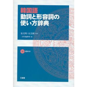 韓国語動詞と形容詞の使い方辞典|ggking