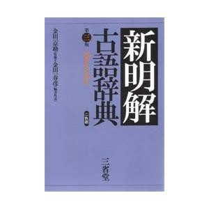 新明解古語辞典|ggking