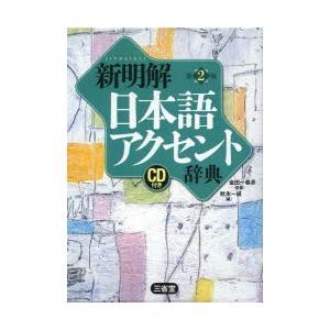本 ISBN:9784385136721 金田一春彦/監修 秋永一枝/編 出版社:三省堂 出版年月:...