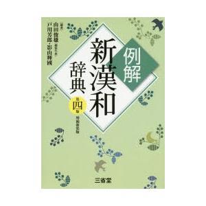 例解新漢和辞典|ggking