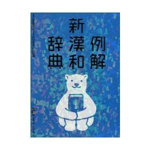 例解新漢和辞典 シロクマ版|ggking