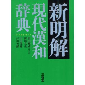 新明解現代漢和辞典|ggking