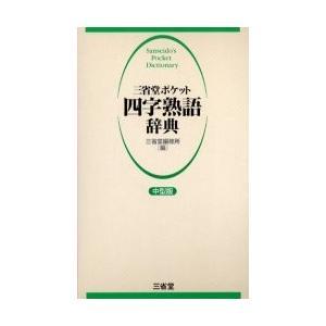 三省堂ポケット四字熟語辞典 中型版|ggking