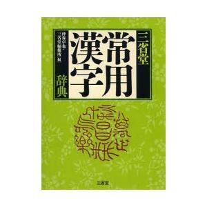 三省堂常用漢字辞典|ggking