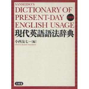 現代英語語法辞典 小型版 ggking