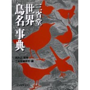 三省堂世界鳥名事典|ggking