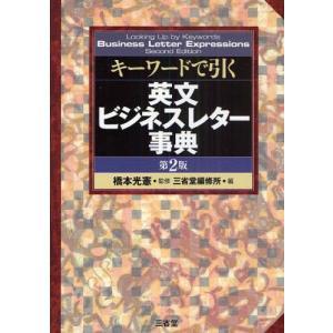 キーワードで引く英文ビジネスレター事典|ggking