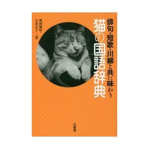 猫の国語辞典 俳句・短歌・川柳と共に味わう|ggking