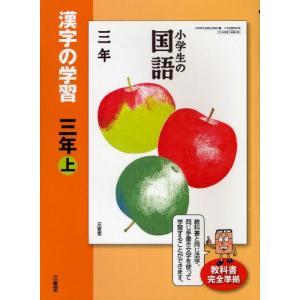 漢字の学習 小学生の国語 3年上|ggking
