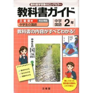 教科書ガイド 三省堂版 中学生の国語2年