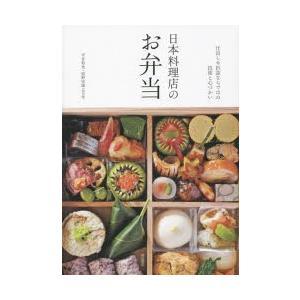 日本料理店のお弁当 仕出しや折詰ならではの技術と心づかい|ggking