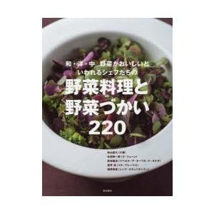 和・洋・中野菜がおいしいといわれるシェフたちの野菜料理と野菜づかい220|ggking