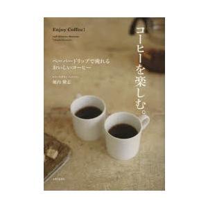 コーヒーを楽しむ。 ペーパードリップで淹れるおいしいコーヒー|ggking