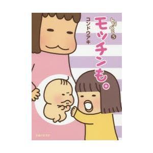 本 ISBN:9784391146752 コンドウアキ/著 出版社:主婦と生活社 出版年月:2015...