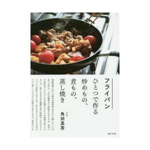 フライパンひとつで作る炒めもの、煮もの、蒸し焼き|ggking