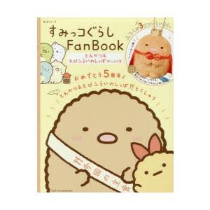 すみっコぐらしFan Book とんかつ&えびふらいのしっぽがっつり号