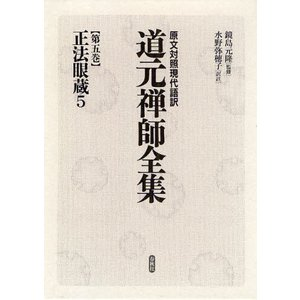 道元禅師全集 原文対照現代語訳 第5巻