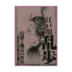 江戸川乱歩 幻想と猟奇の世界|ggking