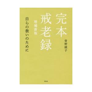 本 ISBN:9784396616847 曽野綾子/著 出版社:祥伝社 出版年月:2019年05月 ...