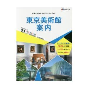 東京美術館案内 名画と出会えるミュージアムガイド|ggking