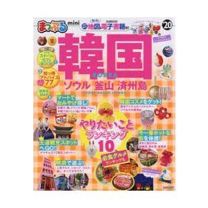 本[ムック] ISBN:9784398287731 出版社:昭文社 出版年月:2019年03月 サイ...