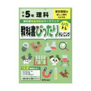 教科書ぴったりトレーニング理科 東京書籍版 5年 ggking