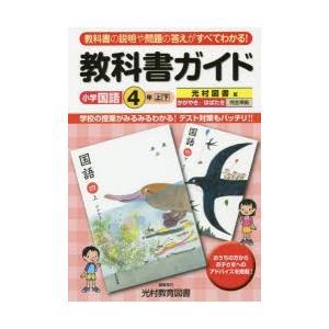 教科書ガイド小学国語 光村図書版 4年上・下|ggking