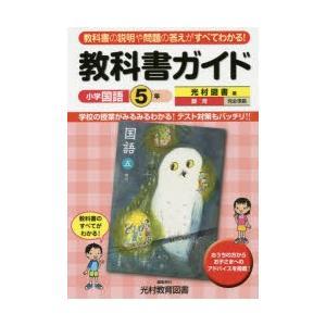 教科書ガイド小学国語 光村図書版 5年|ggking