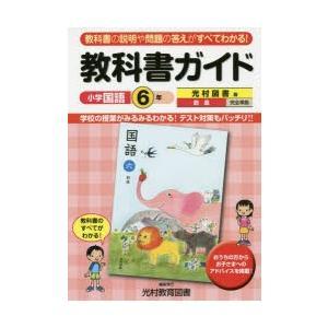教科書ガイド小学国語 光村図書版 6年|ggking