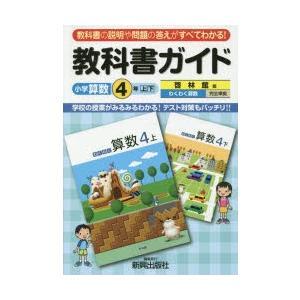 教科書ガイド小学算数 啓林館版 4年上・下|ggking