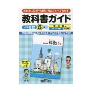教科書ガイド小学算数 啓林館版 5年|ggking