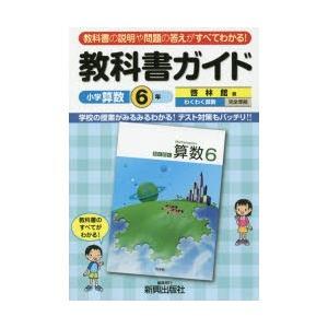 教科書ガイド小学算数 啓林館版 6年|ggking