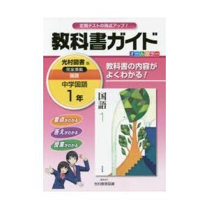 中学教科書ガイド 光村図書版 国語 1年