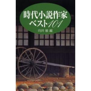 時代小説作家ベスト101|ggking