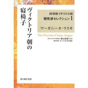 20世紀イギリス小説個性派セレクション 1|ggking