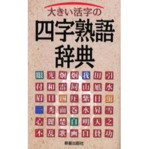 大きい活字の四字熟語辞典|ggking