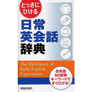 とっさにひける日常英会話辞典 日本語50音順キーワードですぐひける!|ggking